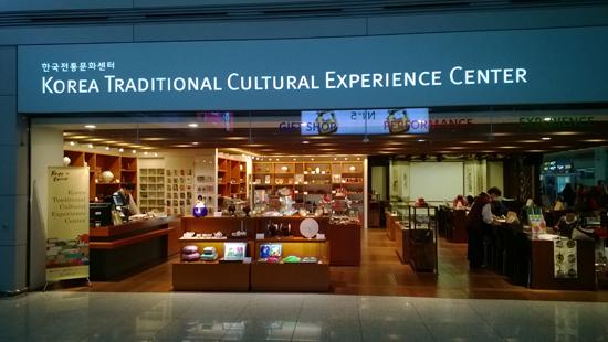 Korean Culture at the Airport