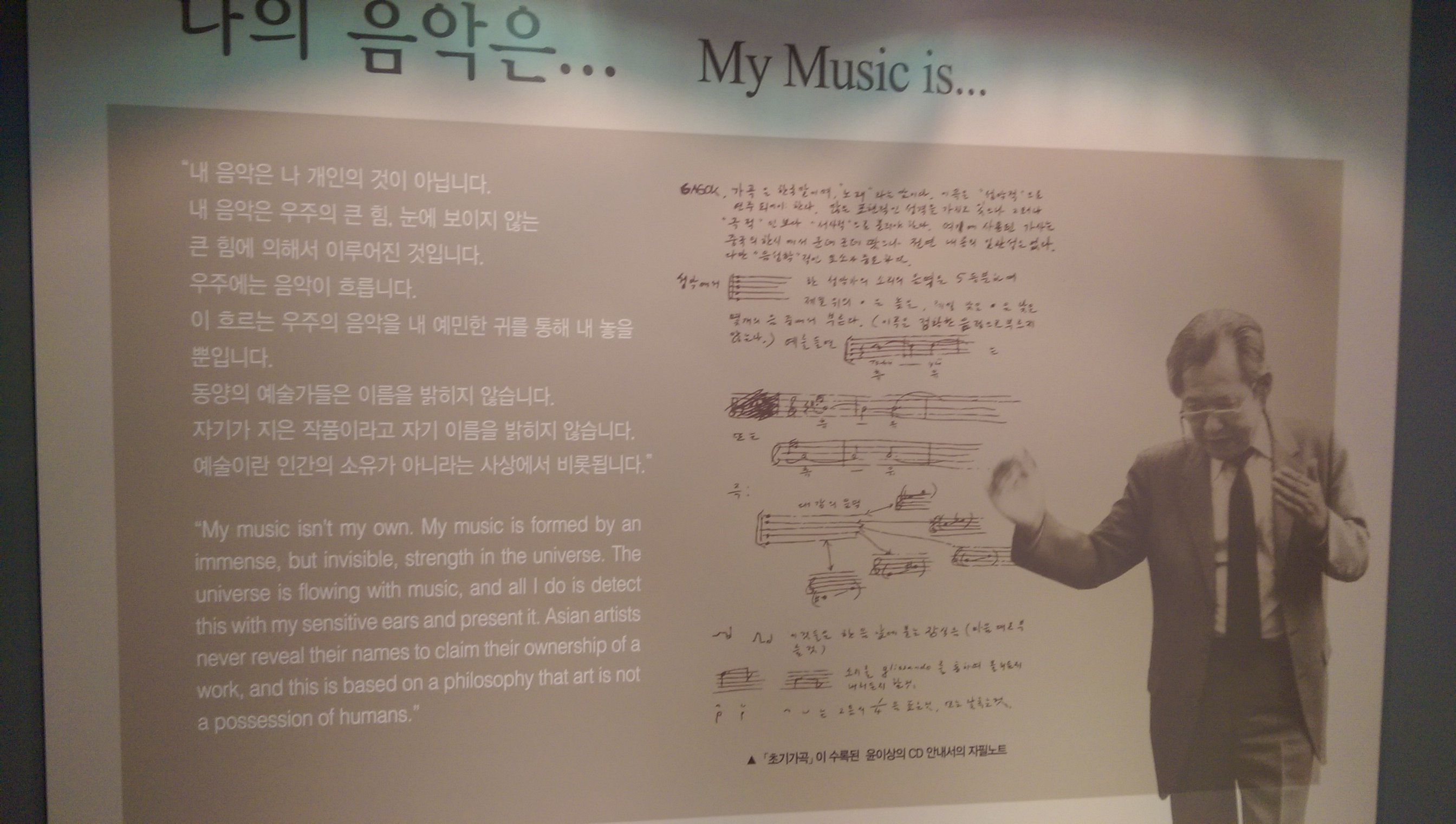 A display from the exhibition at the Isang Yun Memorial containing the following quote from Yun:
